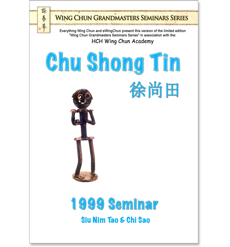 Chu Shong Tin's 1999 Wing Chun Seminar